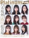 Platinum FLASH Vol.12 (光文社ブックス) [ エンタテインメント編集部 ]