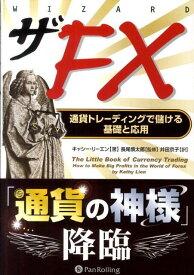 ザFX 通貨トレーディングで儲ける基礎と応用 (ウィザードブックシリーズ) [ キャシー・リーエン ]