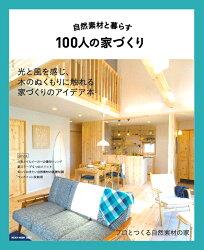 自然素材と暮らす100人の家づくり