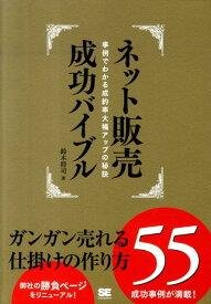 ネット販売成功バイブル ガンガン売れる仕掛けの作り方55 [ 鈴木将司 ]