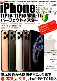 初めてでもすぐわかるiPhone11 Pro/11 ProMax/11パーフェク (メディアックスMOOK)