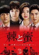 棘<トゲ>と蜜 DVD-BOX3