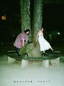 夜王子と月の姫/きえないで (初回限定盤 CD+Blu-ray)