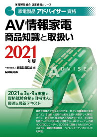 家電製品アドバイザー資格 AV情報家電 商品知識と取扱い 2021年版 (家電製品協会 認定資格シリーズ) [ 一般財団法人家電製品協会 ]