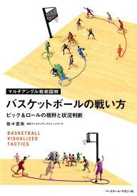バスケットボールの戦い方 ピック&ロールの視野と状況判断 (マルチアングル戦術図解) [ 佐々宜央 ]