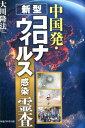 中国発・新型コロナウィルス感染霊査 (OR BOOKS) [ 大川隆法 ]