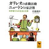 ガリレオの求職活動ニュートンの家計簿 (講談社学術文庫)