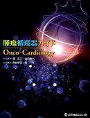 腫瘍循環器ガイドOnco-Cardiology