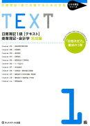 日商簿記1級に合格するための学校TEXT商業簿記・会計学(完成編)