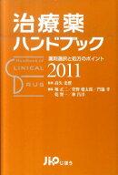 治療薬ハンドブック(2011)