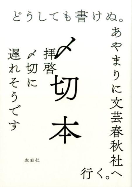 〆切本 [ 左右社 ]