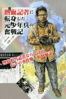 熱血記者に転身した元少年兵の奮戦記