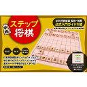 日本将棋連盟の公式ガイド付き 本格ステップ将棋