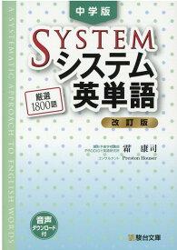 中学版 システム英単語<改訂版>