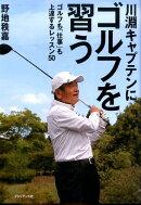 川淵キャプテンにゴルフを習う