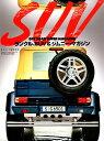 ランクル、SUV&ジムニー・マガジン
