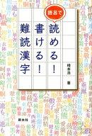 語呂で読める!書ける!難読漢字