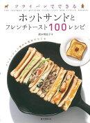 【バーゲン本】フライパンでできるホットサンドとフレンチトースト100レシピ
