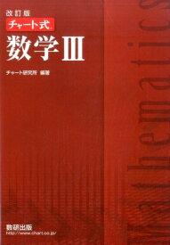 チャート式数学3改訂版 [ チャート研究所 ]