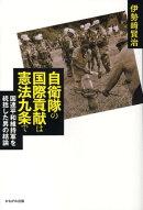 自衛隊の国際貢献は憲法九条で