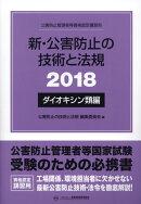 新・公害防止の技術と法規ダイオキシン類編(2018)