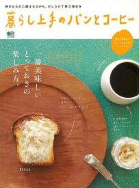 【バーゲン本】暮らし上手のパンとコーヒー (エイムック) [ ムック版 ]