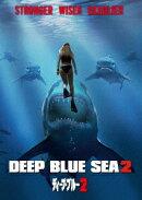 ディープ・ブルー2