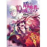 盾の勇者の成り上がり(8) (MFコミックス フラッパーシリーズ)