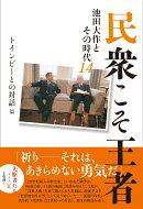 民衆こそ王者ー池田大作とその時代14
