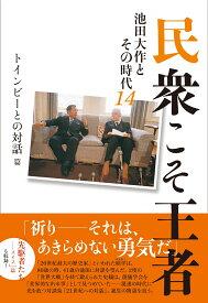 民衆こそ王者ー池田大作とその時代14 トインビーとの対話篇