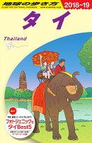 D17 地球の歩き方 タイ 2018〜2019