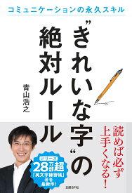 """""""きれいな字""""の絶対ルール [ 青山浩之 ]"""