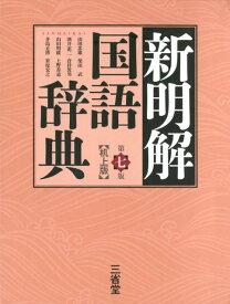 新明解国語辞典机上版第7版 [ 山田忠雄(国語学) ]