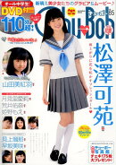 Chu→Boh(vol.85)