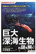 巨大深海生物の謎を解く