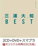 【楽天ブックス限定先着特典】BEST (2CD+DVD+スマプラ) (B2ポスター(F)付き)