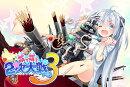 萌え萌え2次大戦(略)3 プレミアムエディション PS4版