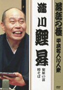 落語の極 平成名人10人衆 瀧川鯉昇