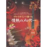ヴァイオリンで奏でる情熱のメロディー