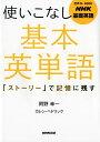 使いこなし基本英単語 「ストーリー」で記憶に残す (音声DL BOOK NHK基礎英語) [ 阿野幸一 ]