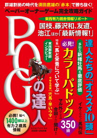 POGの達人 完全攻略ガイド 2020〜2021年版 [ 須田鷹雄 ]