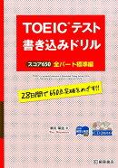 TOEICテスト書き込みドリル(スコア650全パート標準編)