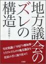 地方議会のズレの構造 [ 吉田利宏 ]