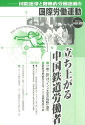 国際労働運動(vol.28(2018.1))