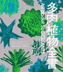 多肉植物全書