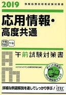 応用情報・高度共通午前試験対策書(2019)