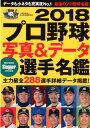 プロ野球写真&データ選手名鑑(2018) (NSK MOOK Slugger特別編集)