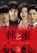 棘<トゲ>と蜜 DVD-BOX4