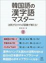 韓国語の漢字語マスター 法則が分かれば語彙が増える!/CD付き [ 兼若逸之 ]