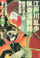 江戸川乱歩猟奇漫画館(地獄の道化師・黄金仮面)
